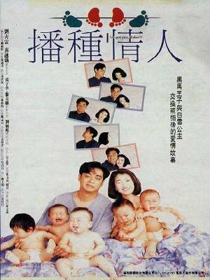 Người Tình Cây Giống - I ve Got You, Babe (1994)