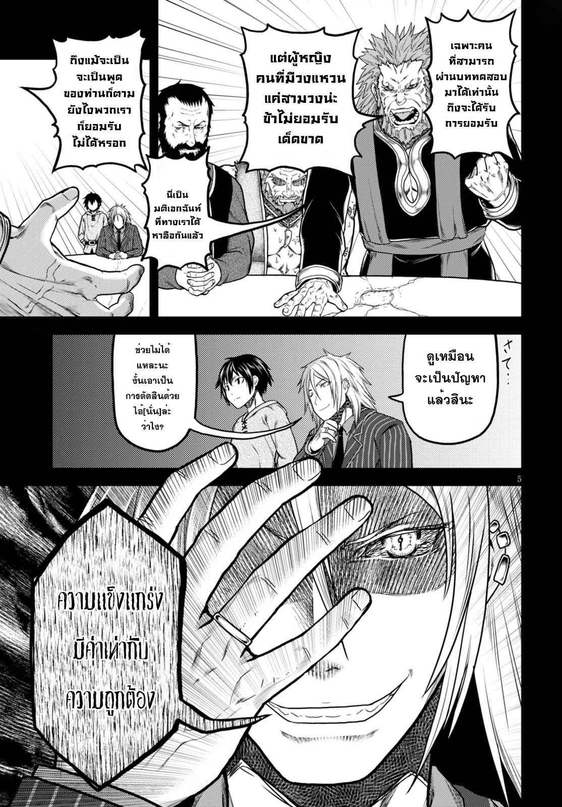 Murabito desu ga Nani ka ตอนที่ 12 TH แปลไทย