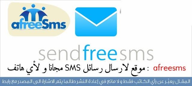 أفضل 10 مواقع لإرسال رسائل SMS غير محدودة مجانا الى جميع دول العالم