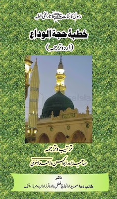 Khutba Hajj-tul-Wida Urdu Tarjuma Islamic Book
