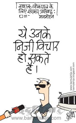 congress cartoon, corruption cartoon, corruption in india, indian political cartoon, jan lokpal bill cartoon, lokpal cartoon, manmohan singh cartoon