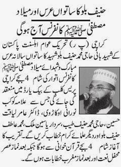 Hajji Muhammad Haneef Biloo Shaheed's 7th Urs & Meelaad un Nabee Conference allama kaukab noorani okarvi
