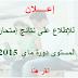 نتائج امتحان اثبات المستوى (المراسلة) دورة ماي 2015