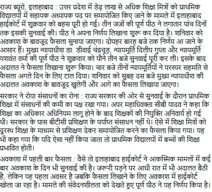 Shikshamitra Supreme Court Decision