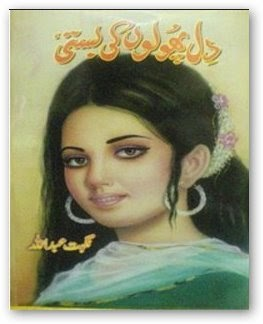 Dil phoolon ki basti Urdu novel by Nighat Abdullah Online Reading