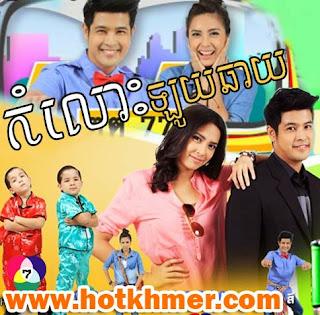 Komloh Loy Chhay [30 End] Thai Lakorn Dubkhmer