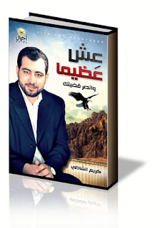 تحميل كتاب عش عظيما PDF - كريم الشاذلي