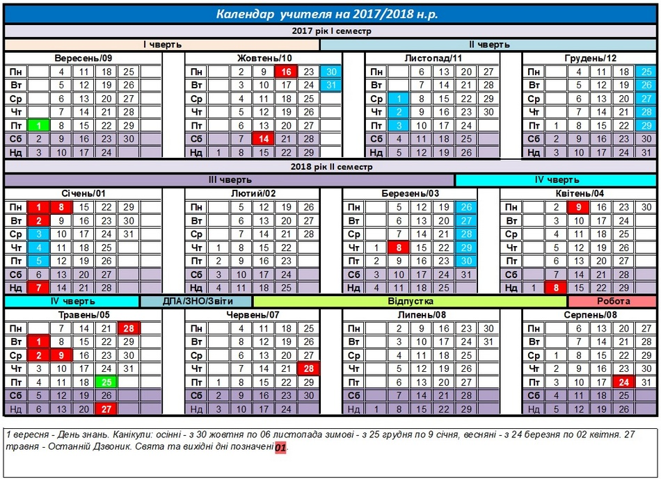 Календар вчителя на 2017-2018 н.р.