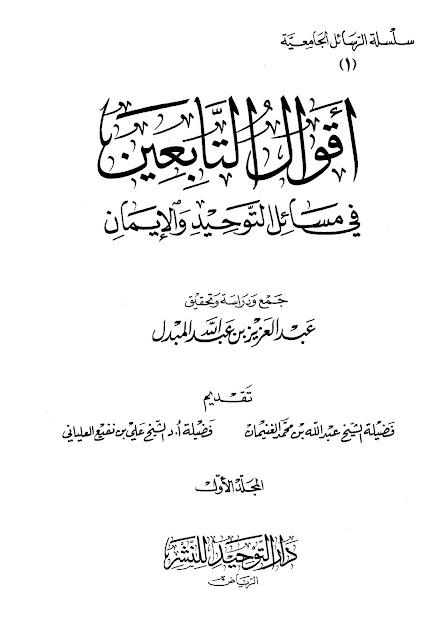 أقوال التابعين في مسائل التوحيد والإيمان - عبد العزيز المبدل pdf