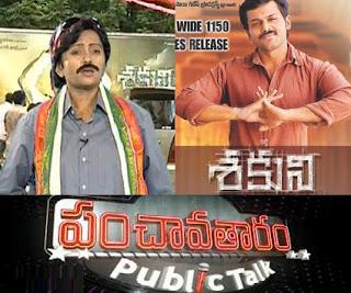 Sakuni Movie Review in Panchavatharam