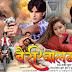 Bairi Baalam Bhojpuri Movie First Look Poster