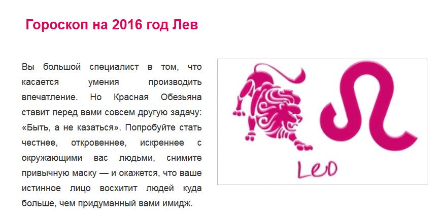 Гороскоп на завтра знак лев