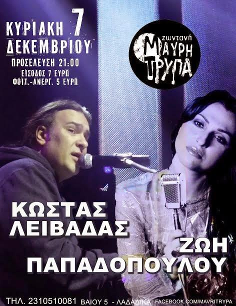 kostas-leivadas-zoi-papadopoylou-mayri-trypa-kyriaki-7-12