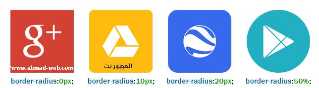 [برمجة] اضافة خاصية border على الصور بالتقنية CSS