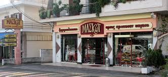 ΖΑΧΑΡΟΠΛΑΣΤΙΚΗ - ΜΑΣΚΩΤ