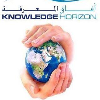 آفاق المعرفة Knowledge Horizon
