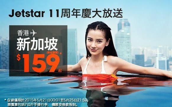 Jetstar 捷星航空 今晚(5月21日)零晨12點又有減價,香港飛 東京 / 大阪 HK$448起,新加坡 HK$159起 !
