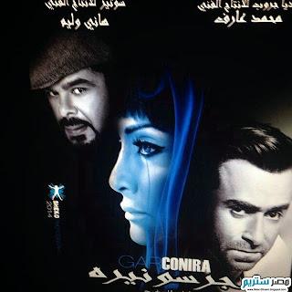 """معلومات عن فيلم """" جرسونيرة """" لفنانة """" غادة عبد الرازق """""""