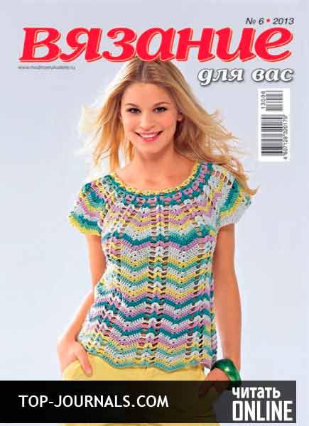 Журнал вязание для вас 8 2013