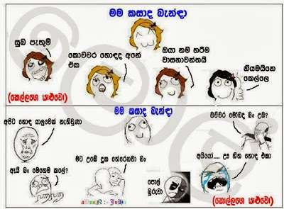 Go back gt gallery for gt sinhala funny photo comments