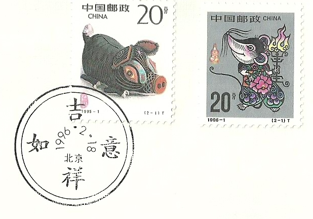 Yaw longs personal collection of stamps fdc and souvenir pack china 1996 chinese new year greetings fdc m4hsunfo
