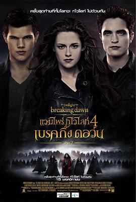 The Twilight Saga Breaking Dawn Part 2 แวมไพร์ทไวไลท์ 4 เบรคกิ้งดอร์น ภาค 2[HD]