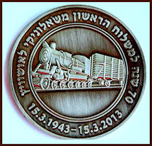 מדליה לציון 70 שנה לתחילת השמדת יהודי יוון