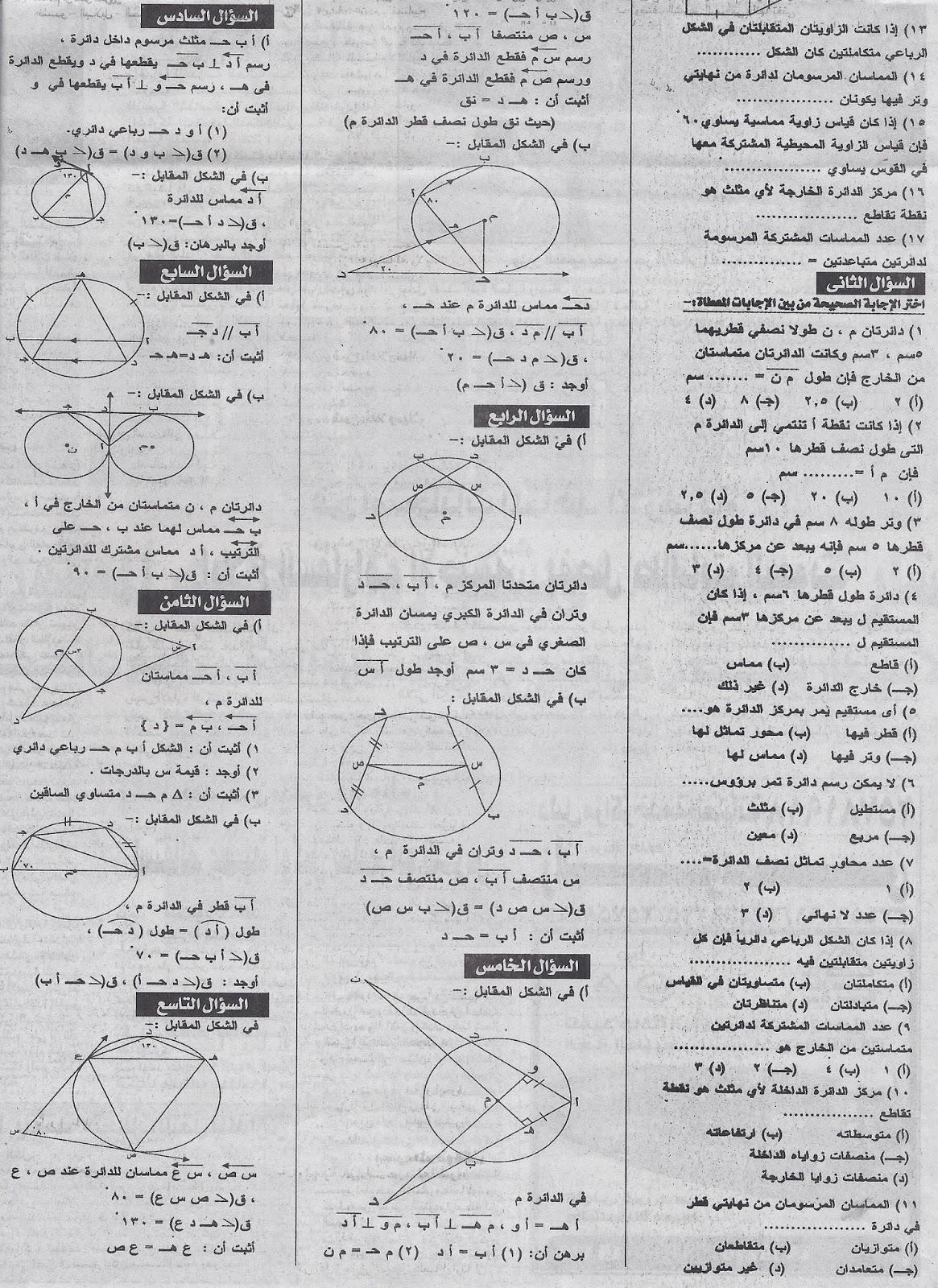 الاسئلة المتوقعة فى الهندسة واجاباتها النموذجية للشهادة الاعدادية الترم الثانى مصر scan0004.jpg