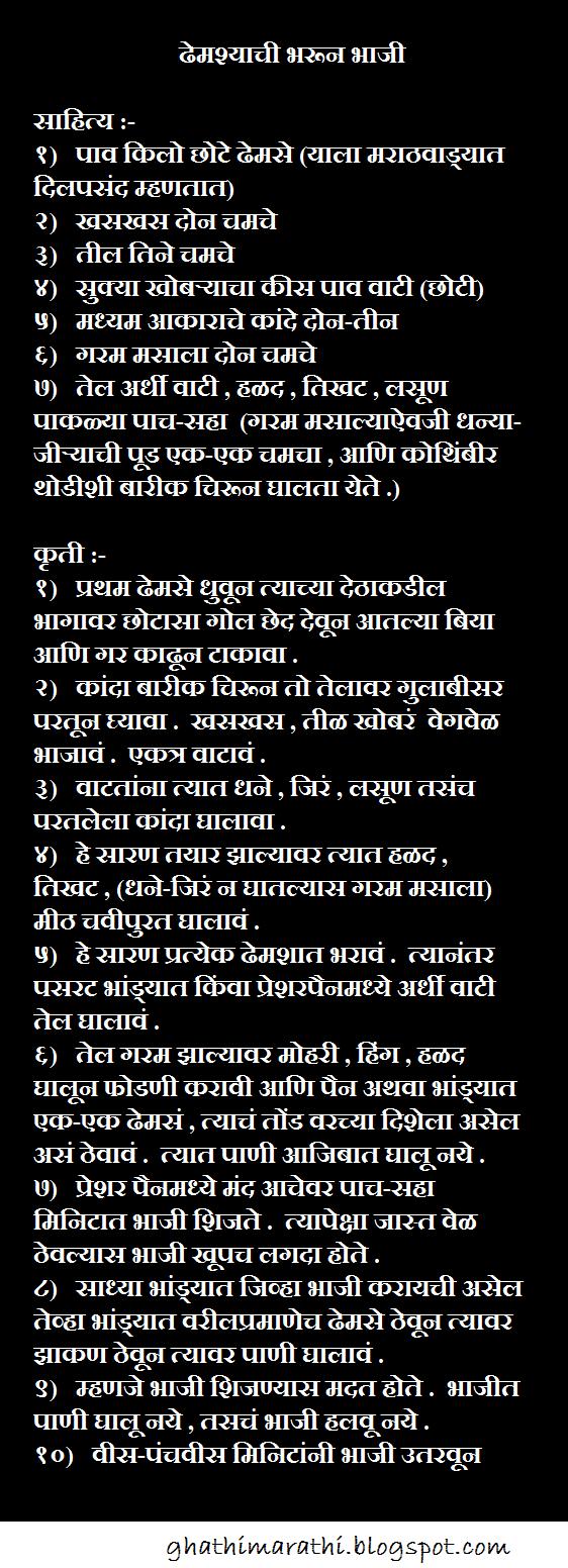 marathi recipes dhemashachi bhaji1
