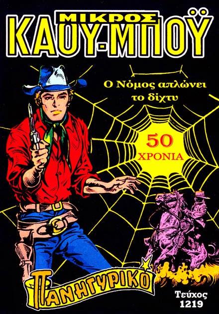 ΜΙΚΡΟΣ ΚΑΟΥ-ΜΠΟΫ #1219