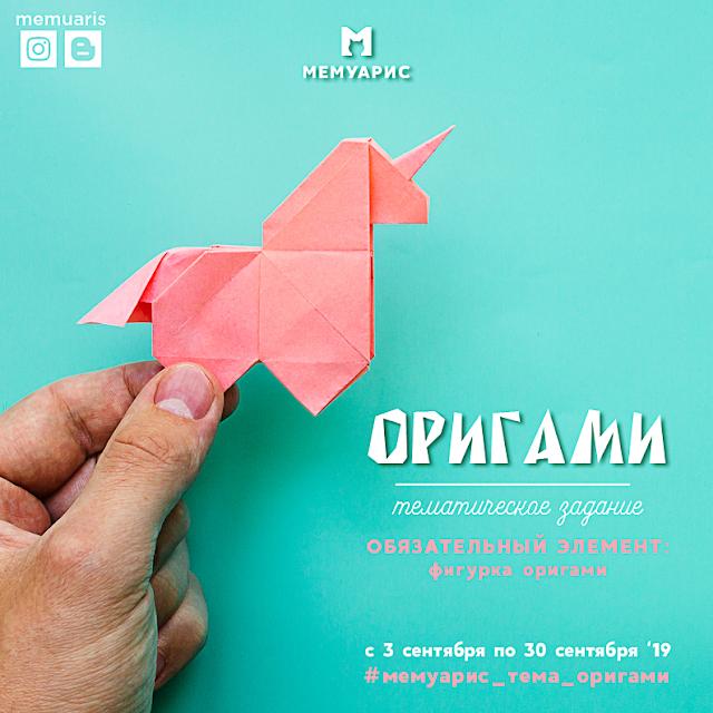 """ТЗ """"Оригами"""" 30/09"""
