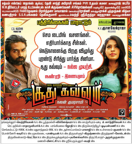 2013) Tamil Superhit Movie Poster Image With Theaters List ~ Tamil Tv