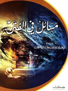 كتاب مسائل في الفتن - فيصل آل صبحان