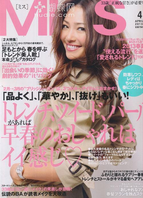 MISS (ミス) April 2013