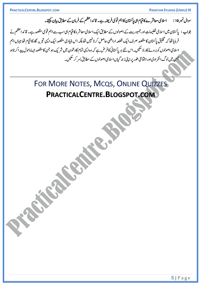 pakistan-a-welfare-state-short-question-answers-pakistan-studies-urdu-9th