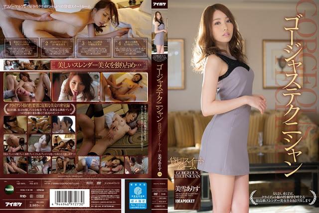 [IPZ-577] Gorgeous Technician Private Suites Miyuki Alice