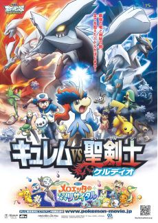 Pokemon Movie 15Pokemon Movie 15 2012