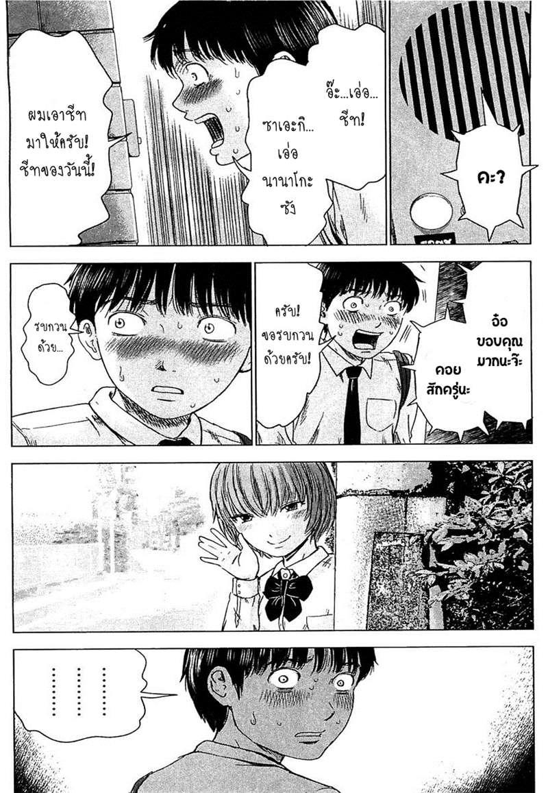 อ่านการ์ตูน Aku no Hana 10 ภาพที่ 18