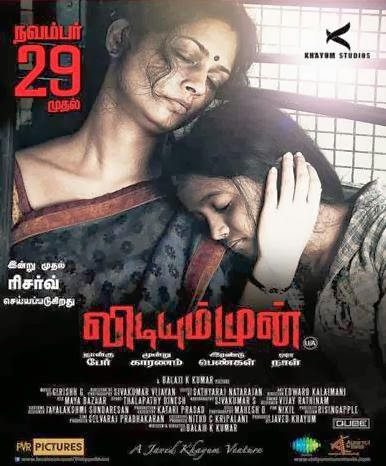 Watch Vidiyum Munn (2013) Tamil HD Lotus DVDRip Print Full Movie Watch Online For Free Download