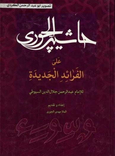حاشية الجوري على الفرائد الجديدة - جلال الدين السيوطي pdf