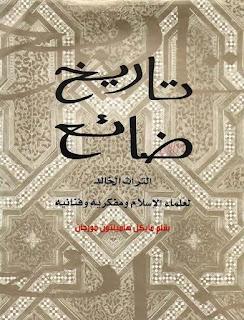 تاريخ ضائع : التراث الخالد لعلماء الإسلام ومفكريه وفنانيه - مايكل هاملتون مورجان