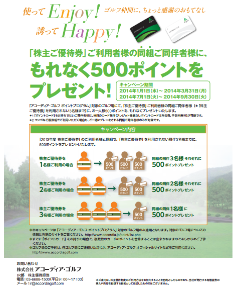アコーディアゴルフの株主優待に加えてキャンペーン