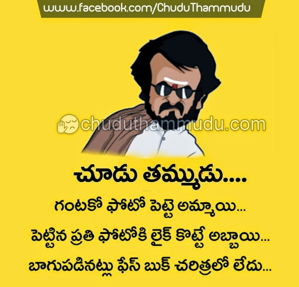 funny satire on facebook   girls and boys chudu thammudu   telugu