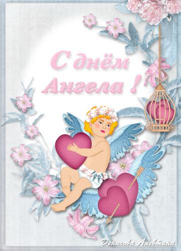 Поздравления с днем ангела алевтине