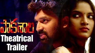 Paakashala Movie _ Theatrical Trailer _ Latest Telugu Movie 2015