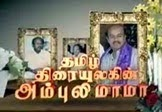 Captain TV 24 06 2014 Nigalvugal