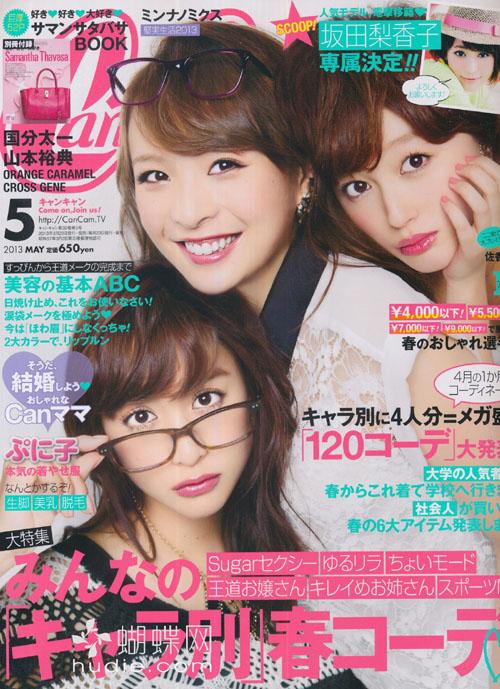 "CanCam (キャンキャン) May 2013 ""Maikawa Ike, Yamamoto Mizuki & Kusumi Koharu""  舞川あいく&山本美月&久住小春"