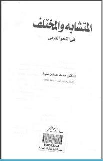 كتاب المتشابه والمختلف في النحو العربي - محمد حسنين صبرة