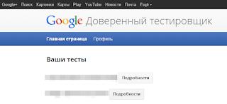 Как стать тестером Google