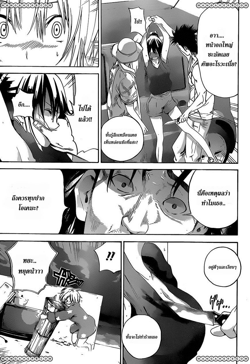 อ่านการ์ตูน Pajama na Kanojo 8 ภาพที่ 17